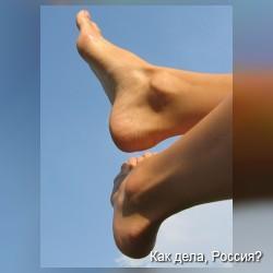 Если ноги отекают…