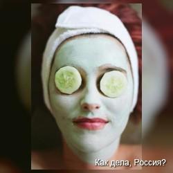 Домашняя маска
