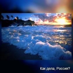 Ваше маленькое море