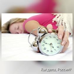 Просыпайся, засоня!