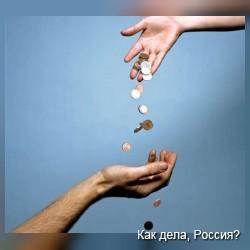 Проект Благо.ру - Сайт для людей, готовых помочь.