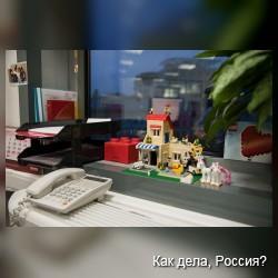 Необычный офис: LEGO. Работа среди игрушек