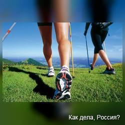 Ходьба, как физическая активность. Польза для здоровья.