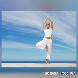 Доказано: йога лечит