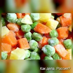 Замороженные овощи гораздо полезней свежих