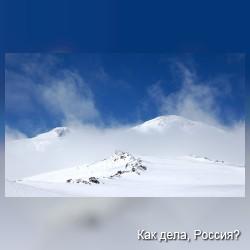 Самая высокая гора в России