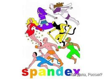 Спандекс – первые комиксы про