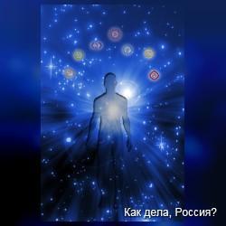 Существование души подтверждено наукой