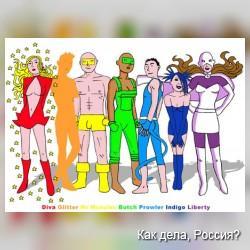"""""""Спандекс"""" – первые комиксы про супергероев нетрадиционной ориентации"""