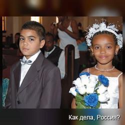 Детские свадьбы