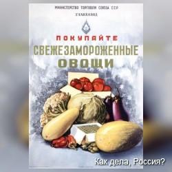 CCCРовская реклама. Подборка фото)