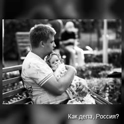 Отцы и дети. Фото