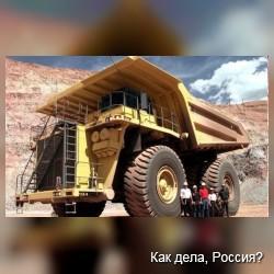 Самый большой автомобиль в мире
