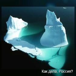 Жизнь как айсберг