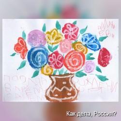 Детские открытки мамам на 8е марта. Фото