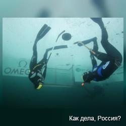 Подводный хоккей!