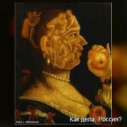 Умопомрачительные коллажи от Джузеппе Арчимбольдо