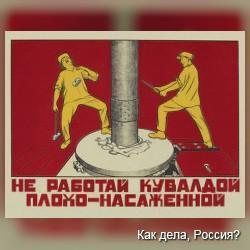 """Советские плакаты на тему: """"Техника безопасности"""""""