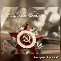 Поздравляем с Великим Днем Победы