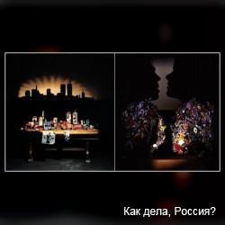 Трэш-арт Тима Нобла и Сью Вебстер