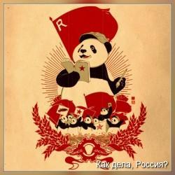 Пародийные плакаты Вильяма Чуа, революционные панды