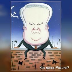 Карикатуры Роберта Риско
