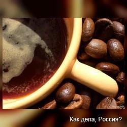 Кофе по-великому