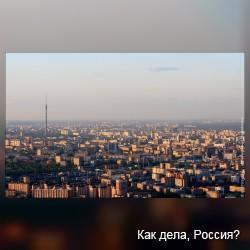 Виды на Москву с 77 этажа