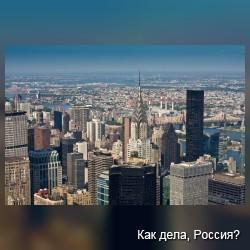 Нью-Йорк с самого высокого здания в Манхеттене