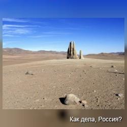 Самое сухое место на Земле - пустыня Атакама в Чили (+видео)