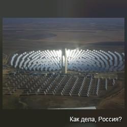 Солнечная энергия. Энергоснабжение будущего