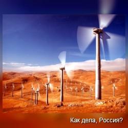 Крупнейшие ветряные электростанции мира