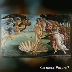 Боттичеллиевская Венера