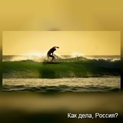 Ловец волн
