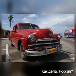 Свобода в Кубе